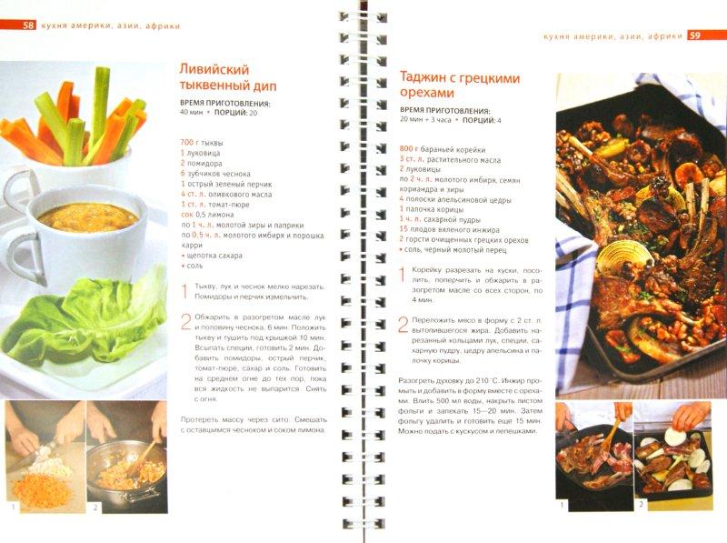Иллюстрация 1 из 10 для Школа Гастронома. Коллекция. Кухня народов мира   Лабиринт - книги. Источник: Лабиринт