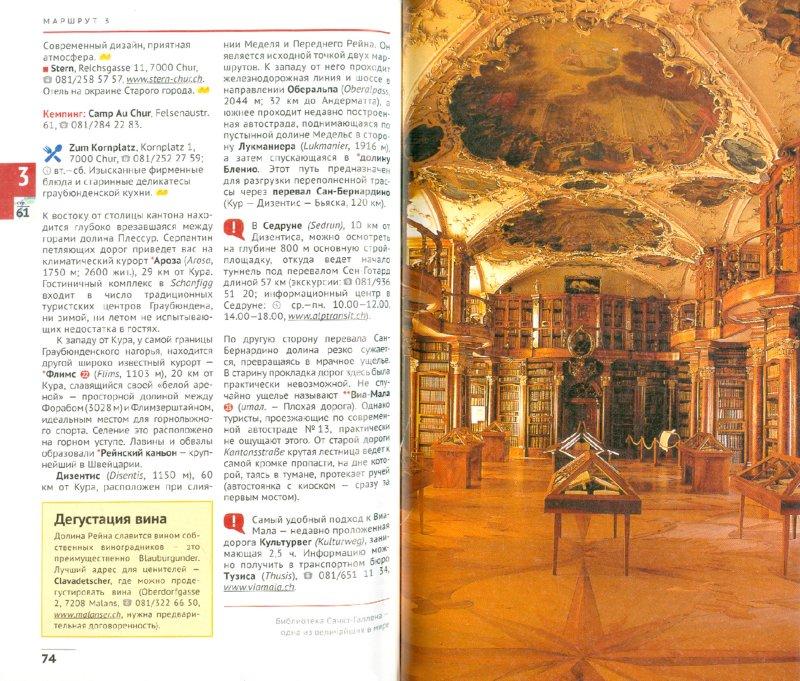 Иллюстрация 1 из 23 для Швейцария и Лихтенштейн - Хюслер, Эмде   Лабиринт - книги. Источник: Лабиринт
