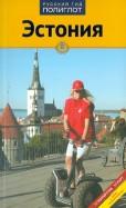 Хропов, Мяннарт: Эстония