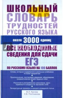 Школьный словарь трудностей русского языка. Около 3000 единиц