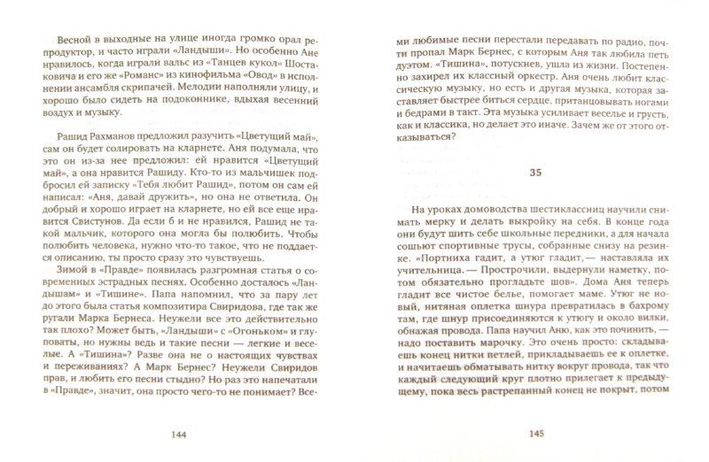 Иллюстрация 1 из 40 для Детство и отрочество в Гиперборейске, или В поисках утраченного пространства и времени - Татьяна Янковская | Лабиринт - книги. Источник: Лабиринт