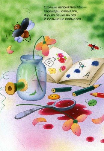 Иллюстрация 1 из 12 для Мои игрушки - Михаил Яснов | Лабиринт - книги. Источник: Лабиринт