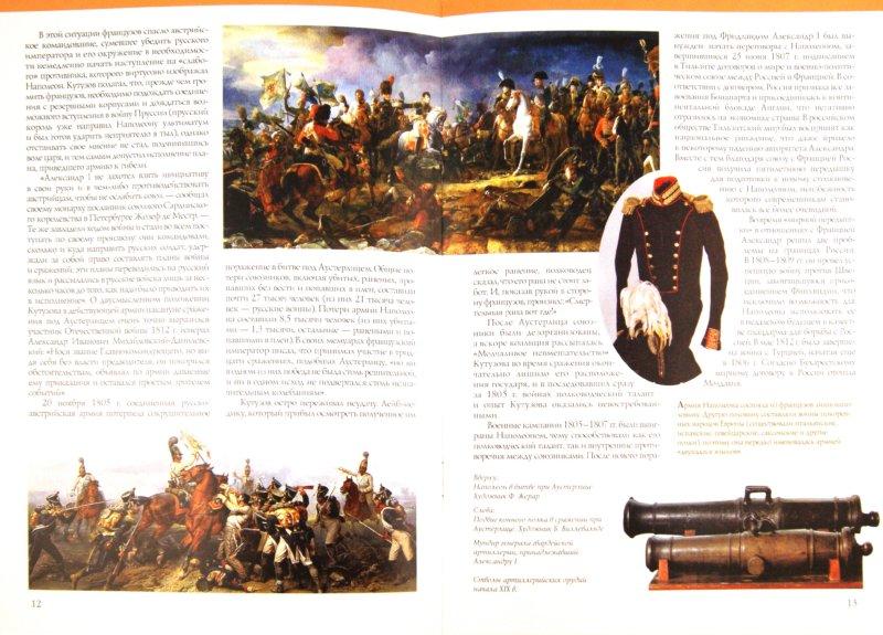 Иллюстрация 1 из 21 для Кутузов. Спаситель России - Подмазо, Мельникова, Никитин   Лабиринт - книги. Источник: Лабиринт