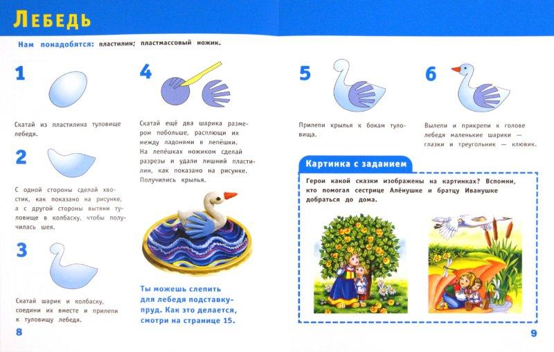 Иллюстрация 1 из 17 для Пластилиновые поделки - Ольга Петрова   Лабиринт - книги. Источник: Лабиринт