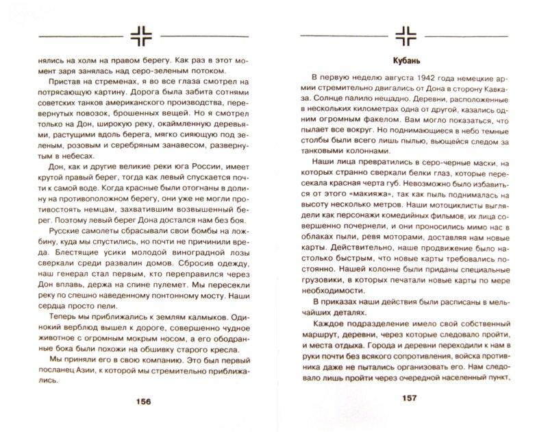 Иллюстрация 1 из 7 для Эсэсовский легион Гитлера. Откровения с петлей на шее - Леон Дегрелль | Лабиринт - книги. Источник: Лабиринт