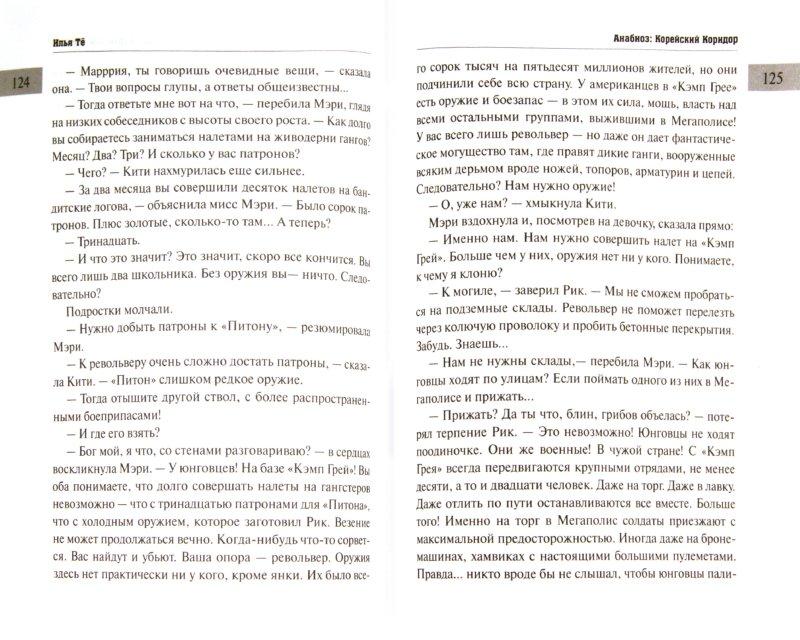 Иллюстрация 1 из 5 для Анабиоз: Корейский коридор - Илья Тё | Лабиринт - книги. Источник: Лабиринт