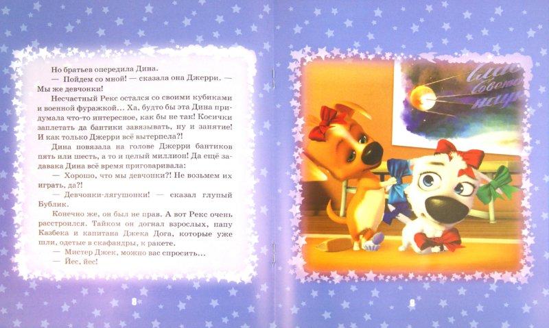 Иллюстрация 1 из 9 для Белка и Стрелка. Озорная Семейка. Сюрприз из Америки | Лабиринт - книги. Источник: Лабиринт