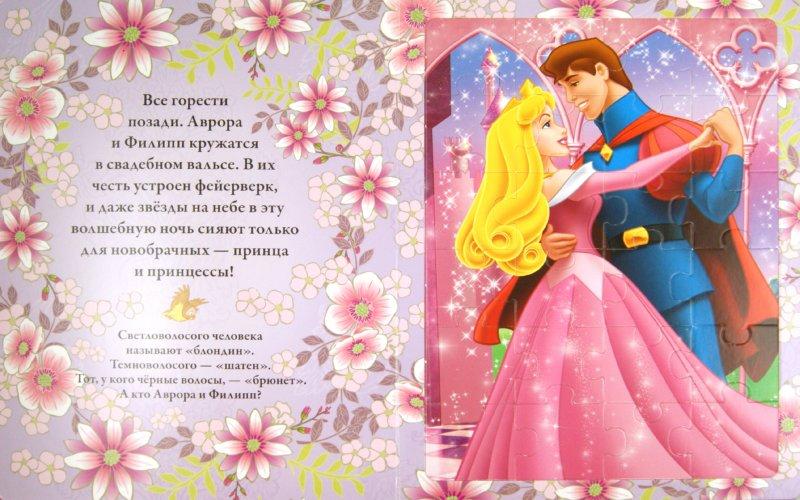 Иллюстрация 1 из 20 для Аврора и Белоснежка. Моя большая книжка-мозаика | Лабиринт - книги. Источник: Лабиринт