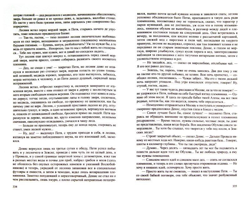 Иллюстрация 1 из 15 для Отречение - Петр Проскурин   Лабиринт - книги. Источник: Лабиринт