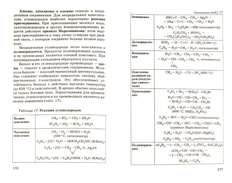 Из 2 для химия егэ учебник 10 11 классы