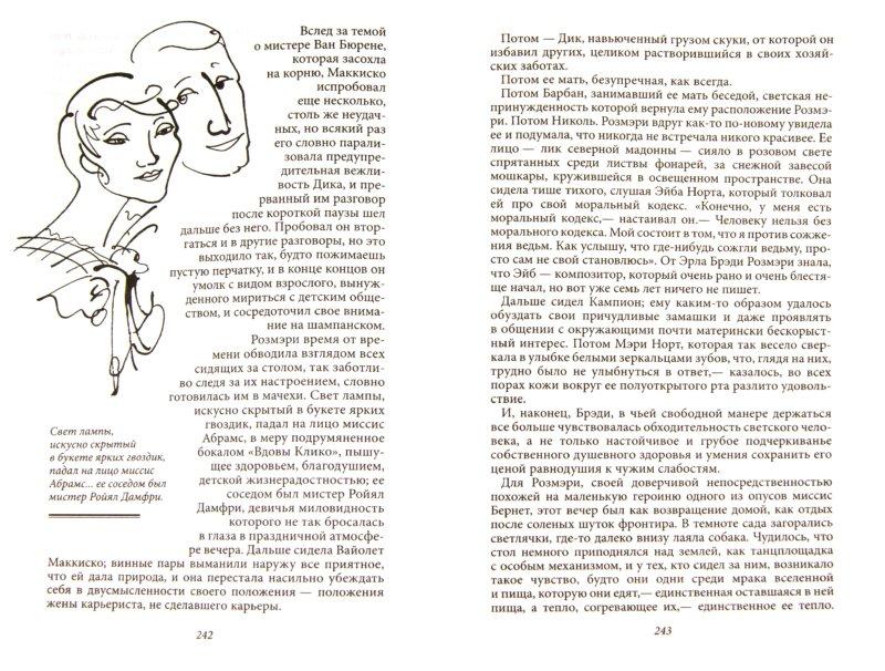 Иллюстрация 1 из 11 для Великий Гэтсби. Ночь нежна - Фрэнсис Фицджеральд   Лабиринт - книги. Источник: Лабиринт