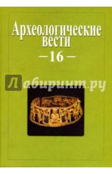 Археологические вести. Том 16