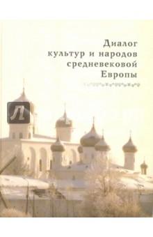 Диалог культур и народов средневековой Европы