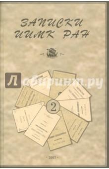 Записки Института истории материальной культуры РАН. № 2