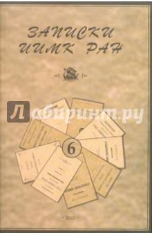 Записки Института истории материальной культуры РАН № 6