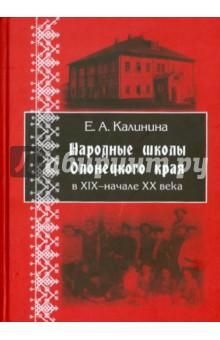 Народные школы Олонецкого края в XIX - начале XX в