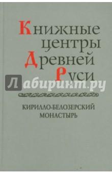 Книжные центры Древней Руси. Кирилло-Белозерский монастырь
