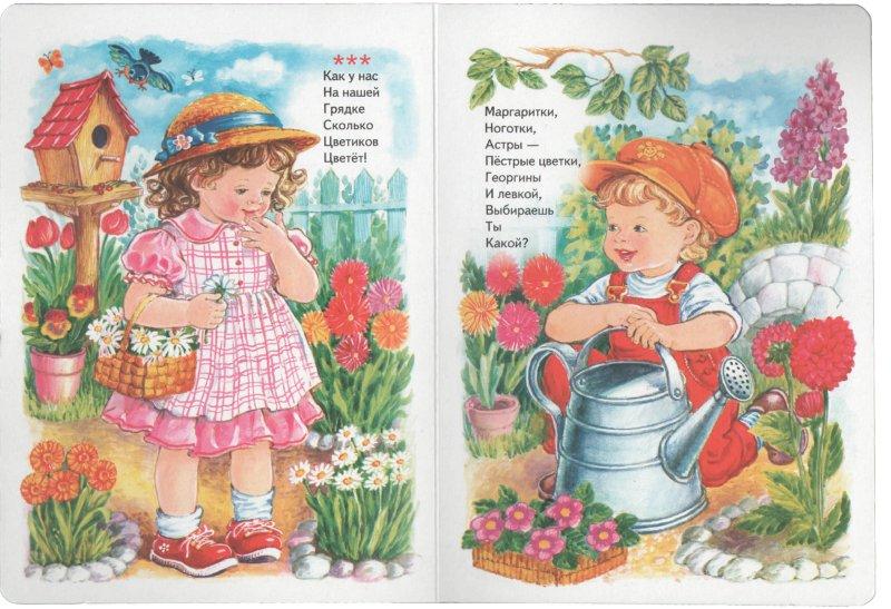 Иллюстрация 1 из 7 для Считалки малыша - Елена Благинина   Лабиринт - книги. Источник: Лабиринт