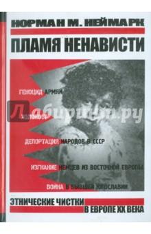 Обложка книги Пламя ненависти. Этнические чистки в Европе ХХ века