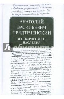 Анатолий Васильевич Предтеченский: Из творческого наследия