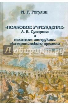Полковое учреждение А. В. Суворова и пехотные инструкции екатерининского времени