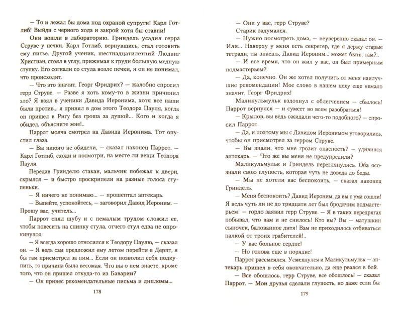 Иллюстрация 1 из 2 для Рецепт на тот свет - Далия Трускиновская | Лабиринт - книги. Источник: Лабиринт