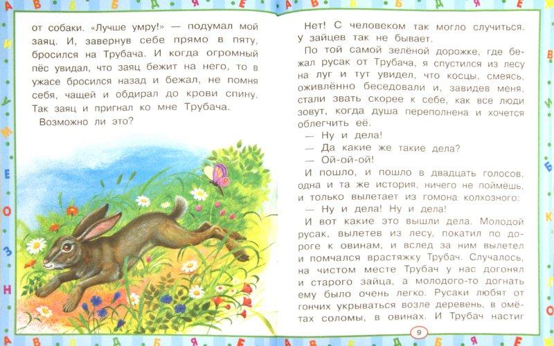 Иллюстрация 1 из 36 для Берестяная трубочка. Читаем после букваря - Михаил Пришвин | Лабиринт - книги. Источник: Лабиринт