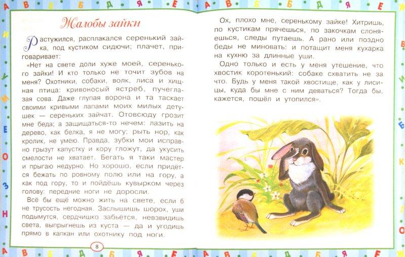 Иллюстрация 1 из 36 для Жалобы зайки. Читаем после букваря - Константин Ушинский   Лабиринт - книги. Источник: Лабиринт