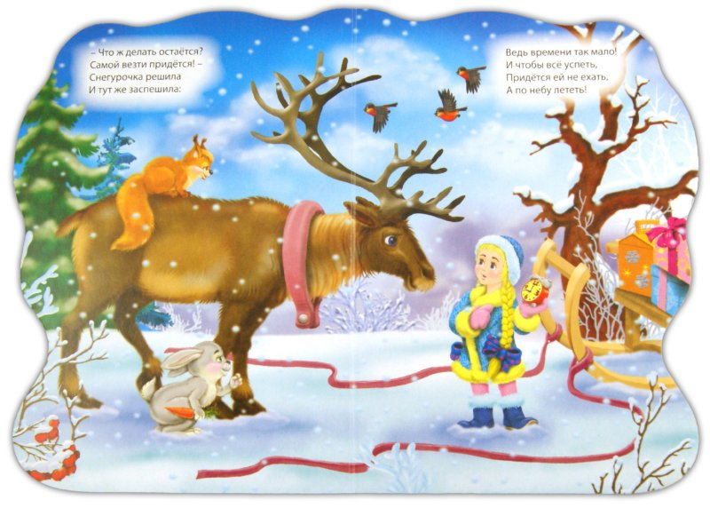 Иллюстрация 1 из 7 для Дракоша и Снегурочка - Татьяна Бочарова | Лабиринт - книги. Источник: Лабиринт