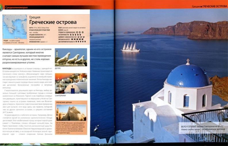 Иллюстрация 1 из 4 для Лучшие парусные регионы мира | Лабиринт - книги. Источник: Лабиринт