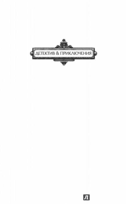 Иллюстрация 1 из 19 для Тайна заброшенной часовни - Иванов, Устинова | Лабиринт - книги. Источник: Лабиринт