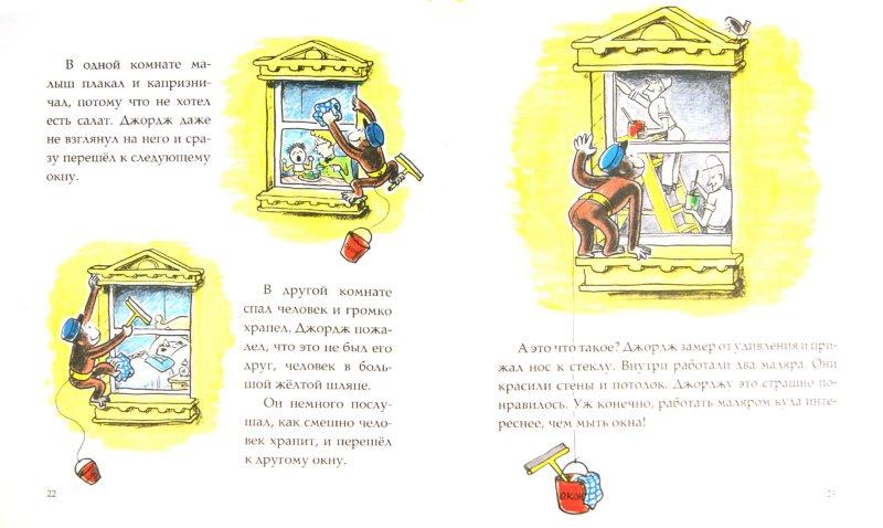 Иллюстрация 1 из 16 для Любопытный Джордж находит работу - Ханс Рей | Лабиринт - книги. Источник: Лабиринт