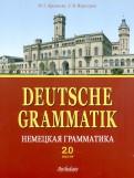 Арсеньева, Нарустранг: Немецкая грамматика. Версия 2.0: Учебное пособие