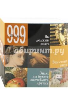 999 шедевров