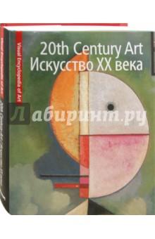 Искусство ХХ века