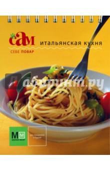 Итальянская кухняНациональные кухни<br>Итальянцы знают толк в хорошей кухне. Недаром говорят, что они создали культ еды. Пицца, паста, ризотто, лазанья, тирамису... Сегодня эти блюда - визитная карточка Италии. На страницах книги вы найдете рецепты не только этих, но и других изысканных блюд, с помощью которых вы сможете создать атмосферу Италии на вашей кухне.<br>Составитель: Н.В. Ильиных.<br>