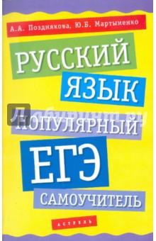 Позднякова Алина Александровна, Мартыненко Юлия Борисовна Русский язык. Популярный ЕГЭ-самоучитель