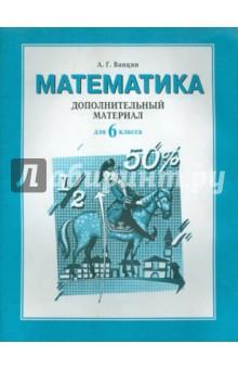 Ванцян Александр Григорьевич Дополнительный материал  к учебнику математики для 6 класса