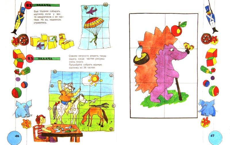 Иллюстрация 1 из 16 для Догадайся, найди, реши - Первин, Первин | Лабиринт - книги. Источник: Лабиринт