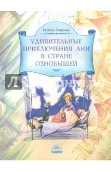 Смирнова Татьяна Удивительные приключения Ани в стране Ознобышей