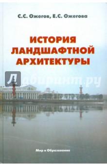 История ландшафтной архитектуры: Учебник для студентов вузов