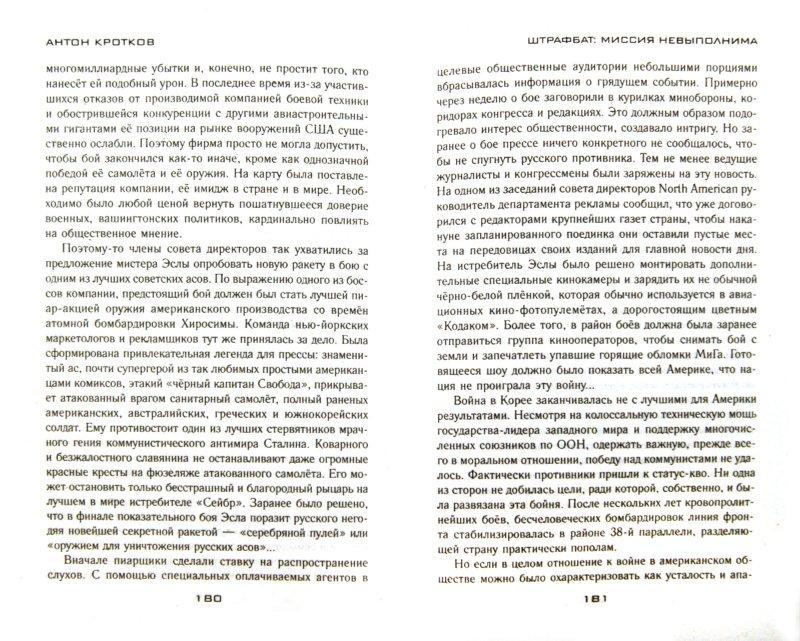 Иллюстрация 1 из 13 для Штрафбат. Миссия невыполнима - Антон Кротков | Лабиринт - книги. Источник: Лабиринт