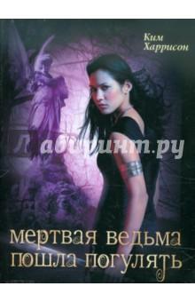 Мертвая ведьма пошла погулятьМистическая зарубежная фантастика<br>Она - Рейчел Морган. <br>Самая обычная девушка? <br>Да. А еще - частный детектив,  специалист по преступлениям, совершенным оборотнями, чернокнижниками, вампирами и демонами. Сильная ведьма. <br>Защитница справедливости. Живая легенда, чье имя гремит в славном криминальном мире нежити города Цинциннати. <br>Раньше Рейчел никогда не проигрывала и всегда умела вывести преступников на чистую воду. Но сейчас, похоже, против нее - едва ли не все ночные охотники городских улиц. <br>В городе начинается большая междоусобная война за власть. Законы больше не действуют. Друг на друга идут вампирские кланы, колдовские ковены, стаи оборотней… и практически у каждой из воюющих сторон есть, за что свести счеты с Рейчел Морган.<br>
