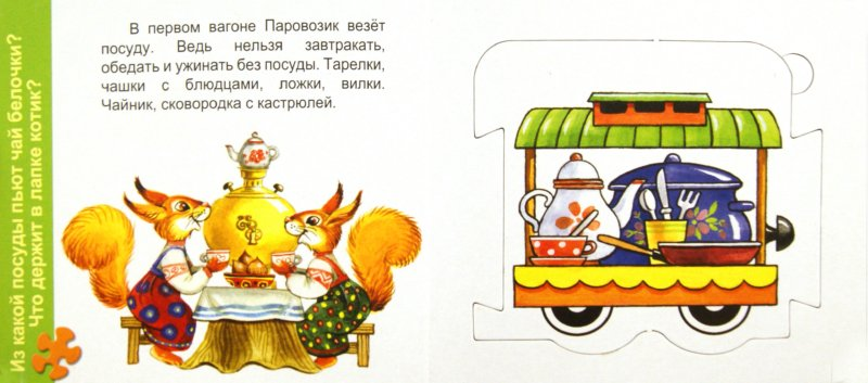 Иллюстрация 1 из 14 для Книжка-пазл: Предметы - Нина Иманова | Лабиринт - игрушки. Источник: Лабиринт