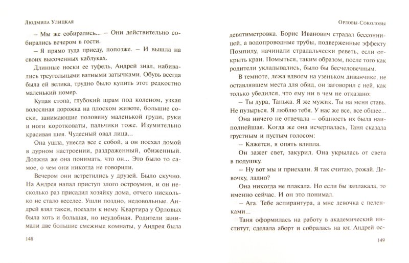 Иллюстрация 1 из 12 для Первые и последние - Людмила Улицкая   Лабиринт - книги. Источник: Лабиринт