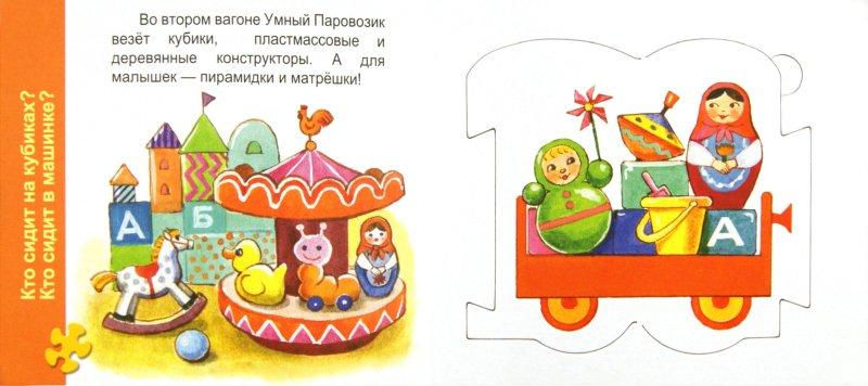 Иллюстрация 1 из 9 для Книжка-пазл: Игрушки - Нина Иманова   Лабиринт - игрушки. Источник: Лабиринт