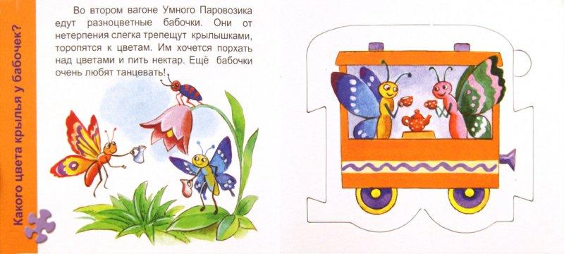 Иллюстрация 1 из 19 для Книжка-пазл: Букашки - Нина Иманова   Лабиринт - игрушки. Источник: Лабиринт