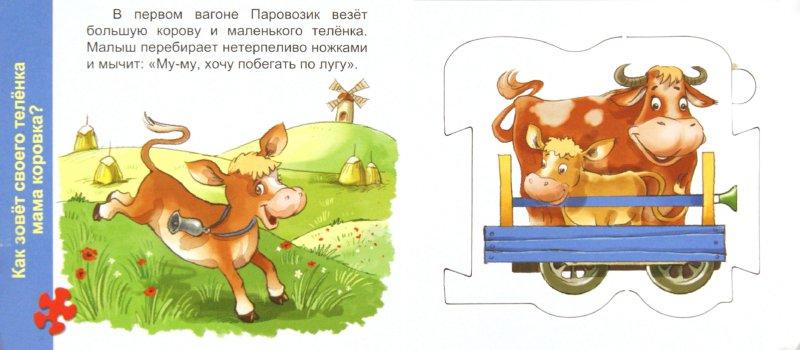Иллюстрация 1 из 11 для Книжка-пазл: Ферма - Нина Иманова   Лабиринт - игрушки. Источник: Лабиринт