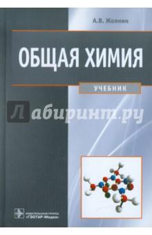 Общая химия. УчебникХимические науки<br>В учебнике изложены избранные главы бионеорганической, физической и коллоидной химии, биогеохимии, экологии, имеющих существенное значение для формирования естественно-научного стиля мышления специалистов медицинского профиля.<br>Каждый раздел учебника содержит информационные блоки, необходимые для раскрытия физико-химической сущности и механизмов процессов, происходящих в организме на молекулярном и клеточном уровнях. Рассматривается концепция макро-, микроэлементного и антиокислительного гомеостаза, излагаются современные представления о токсичности элементов и механизмах биологической защиты внутренней среды организма.<br>Содержание учебника соответствует примерной программе по курсу Общая химия и государственному образовательному стандарту высшего профессионального образования.<br>Предназначен студентам медицинских вузов всех специальностей. Также может быть использован студентами высших учебных заведений, обучающихся по биологическим, ветеринарным, агрономическим, экологическим специальностям; преподавателями химии, биологии и экологии при планировании факультативных и элективных курсов, работе со студентами в рамках научных обществ.<br>Дополнительные учебные материалы по теме Свойства и медико-биологическое значение химических элементов и их соединений размещены в составе электронной библиотечной системы Консультант студента. Электронная библиотека медицинского вуза.<br>