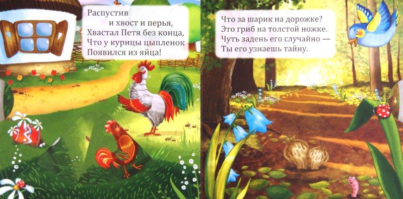 Иллюстрация 1 из 7 для Бесконечные истории - Надежда Сивина | Лабиринт - книги. Источник: Лабиринт